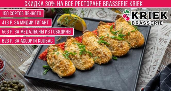 Скидка 30% на все в ресторане авторской кухни в Пивной ресторан Brasserie Kriek