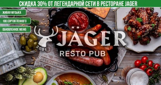 Скидка 30% от легендарной сети в ресторане Jager на Петроградском острове в JAGER restopub