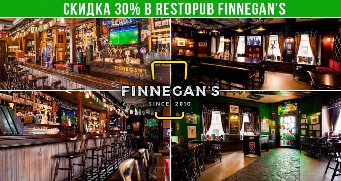 Скидка 30% в Restopub Finnegan's у м. Спортивная