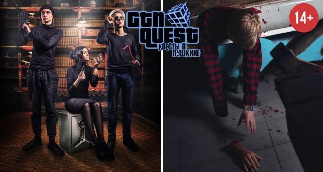 Скидка 40% на квест «Поворот не туда» и «Ограбление банка» в Компания GTN-QUEST в Пушкине