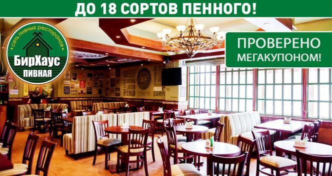 Скидка 40% на меню и напитки от сети ресторанов «БирХаус» в Сеть ресторанов «БирХаус»
