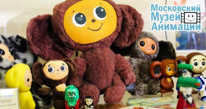 Скидка 50% на билеты в «Московский музей анимации»
