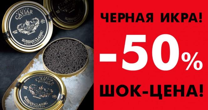 Скидка 50% на черную икру в «Столичная икорная компания»