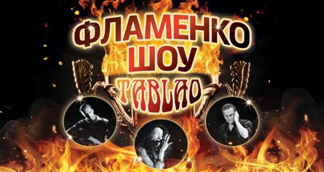 Скидка 50% на фламенко-шоу в «Московском Мюзик-Холле» в Московский Мюзик-Холл