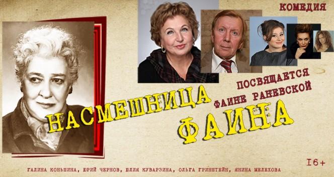 Скидка 50% на комедию «Насмешница Фаина» в «Оптимистический театр» в «Центре Высоцкого» на Таганке