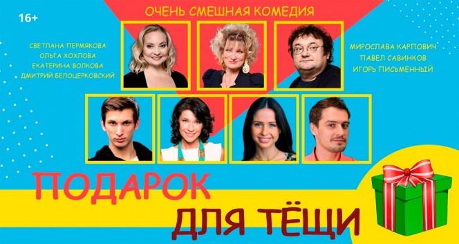 Скидка 50% на комедию «Подарок для тещи» в «Театриум на Серпуховке»