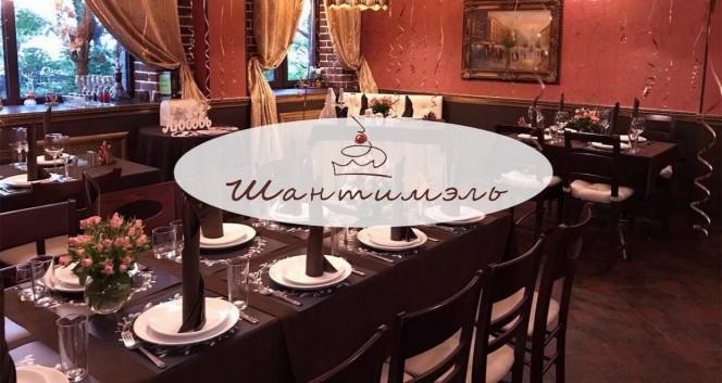 Скидка 50% на меню и бар в ресторане «Шантимель» в Ресторан «Шантимель»