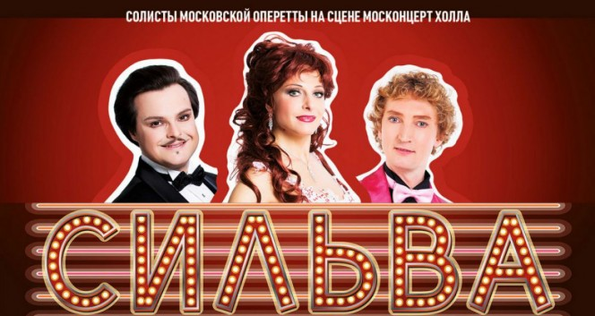 Скидка 50% на оперетту «Сильва» в «Театриум на Серпуховке»