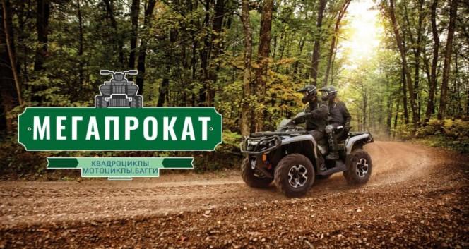 Скидка 50% на прокат квадроциклов, багги и мотоциклов в Компания «Мегапрокат СПб»