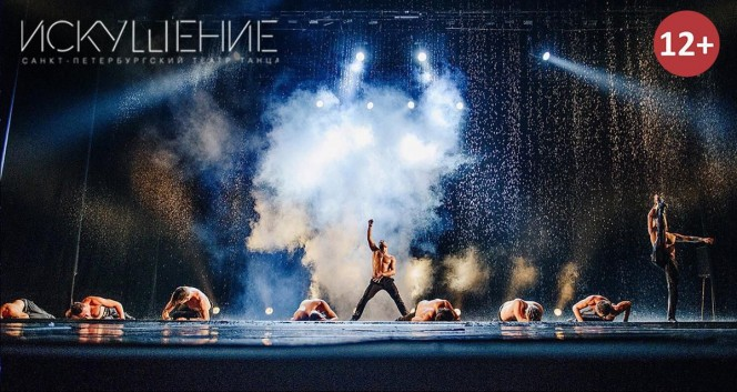 Скидка 50% на шоу под дождем от театра «Искушение» в Театр танца «Искушение» в Санкт-Петербурге