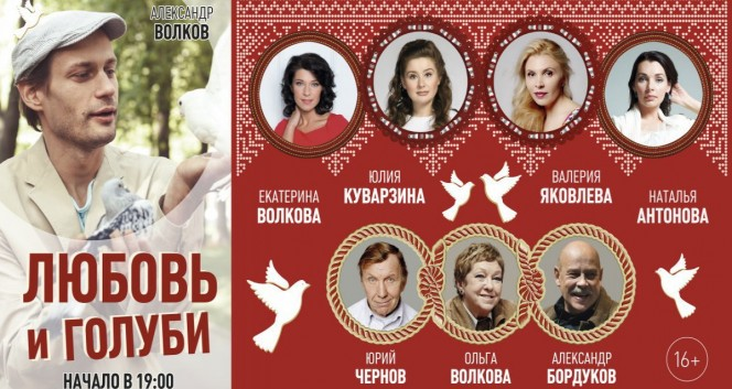 Скидка 50% на спектакль «Любовь и голуби» в «Оптимистический театр» в «Центре Высоцкого» на Таганке