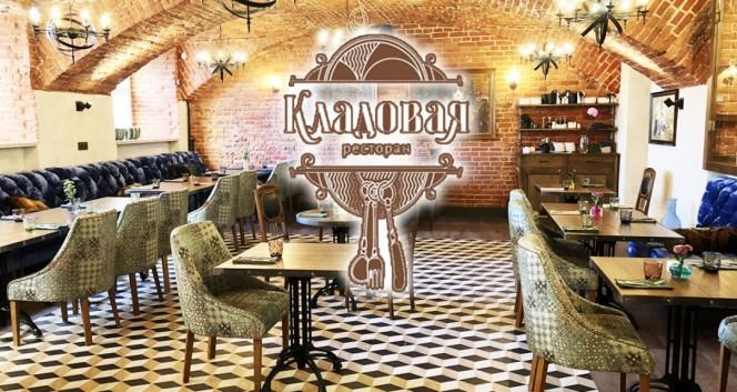 Скидка 50% на все меню и напитки в ресторане «Кладовая» в Ресторан «Кладовая»