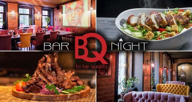Скидка 50% на все в новом гастро-баре в Гастро-бар BarBQ Night