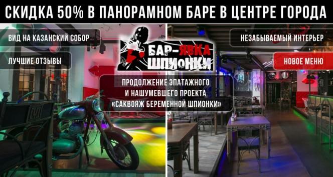 Скидка 50% на все в панорамном баре «Явка Шпионки» с видом на Казанский собор в Бар «Явка Шпионки»