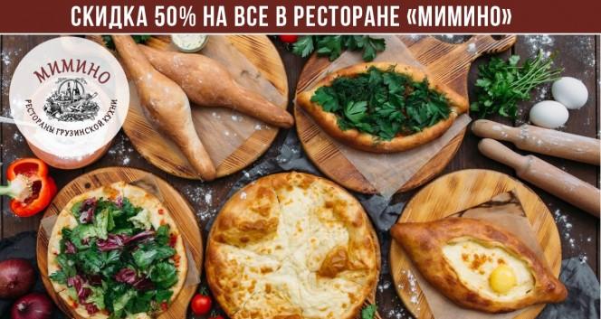 Скидка 50% на все в ресторане «Мимино» на Новослободской в Ресторан «Мимино»