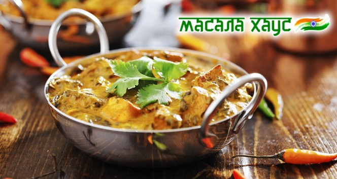 Скидка 50% в индийском ресторане «Масала Хаус» в Ресторан «Масала Хаус»