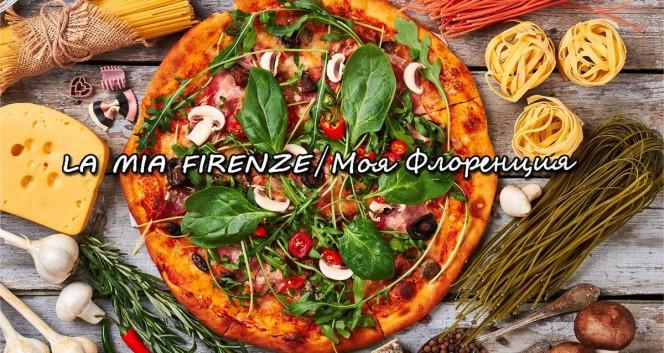 Скидка 60% в итальянском ресторане «Моя Флоренция» в Ресторан «Моя Флоренция»