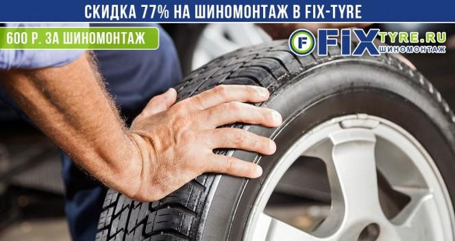 Скидка 77% на шиномонтаж в Автоцентр FIX-Tyre