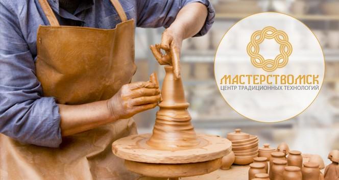Скидка до 66% на мастер-класс по гончарному мастерству в студии «Мастерствомск» в Гончарная студия «Мастерствомск»