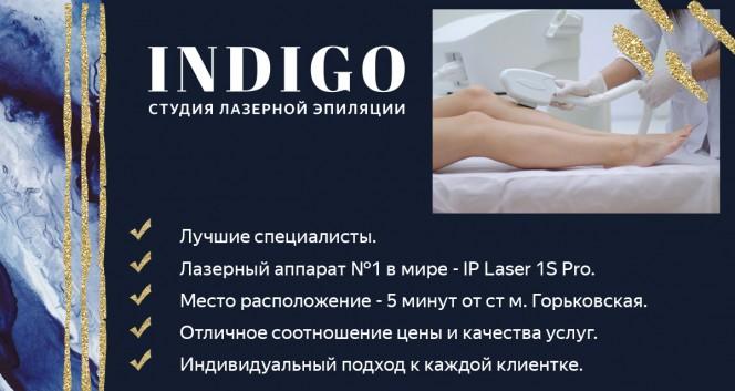 Скидки до 100 % на услуги лазерной эпиляции в студии INDIGO в Студия лазерной эпиляции INDIGO