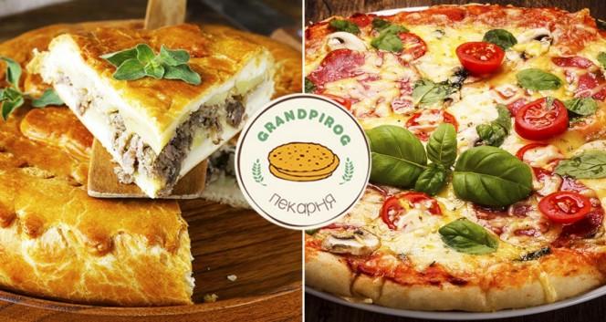 Скидки до 30% на все меню в пекарне GrandPirog в Пекарня GrandPirog