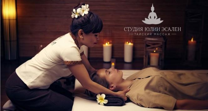 Скидки до 42% на тайский массаж в Студия тайского массажа Юлии Эсален