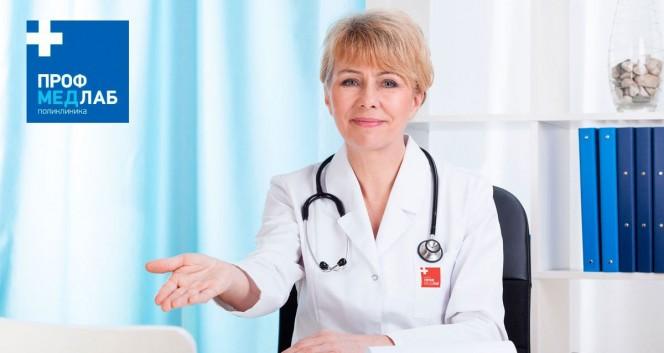 Скидки до 45% на медицинское обследование в Медицинский центр «ПрофМедЛаб»