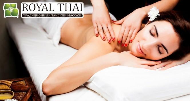 Скидки до 50% на массаж и SPA-программы на Выборгском в ROYAL THAI на Выборгском