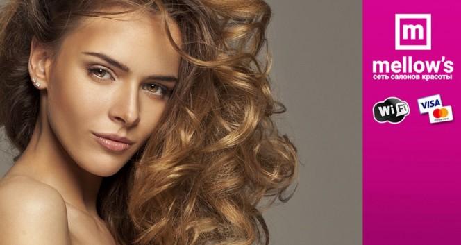 Скидки до 50% на парикмахерские услуги в Сеть салонов красоты Mellow's
