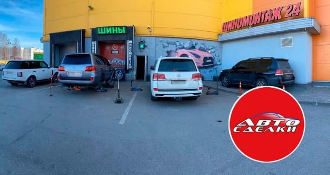 Скидки до 50% на шиномонтаж в Шинный сервис «АвтоСделки»