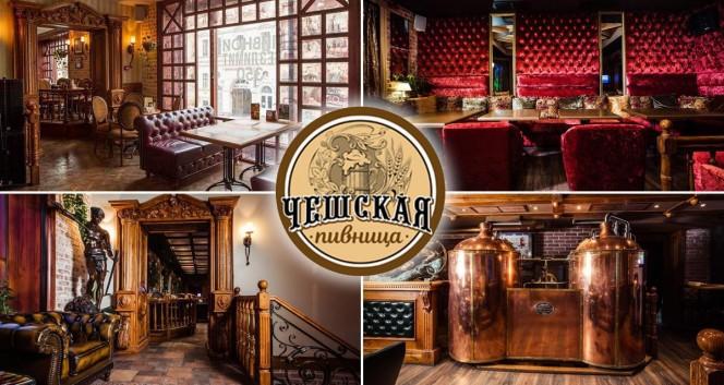 Скидки до 50% в ресторане «Чешская пивница» в Ресторан «Чешская пивница»