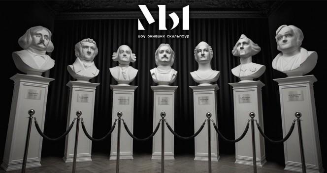 Скидки до 52% на шоу оживших скульптур «МЫ» в Шоу оживших скульптур «МЫ»