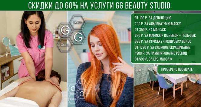 Скидки до 60% на LPG, массаж, маникюр и другие услуги салона GG Beauty Studio у м. Василеостровская в Салон красоты GG Beauty Stud