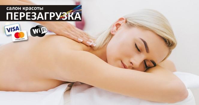 Скидки до 60% на массаж в салоне «Перезагрузка» в Салон красоты «Перезагрузка»