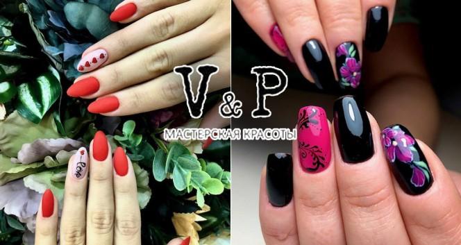 Скидки до 60% на ногтевой сервис в Мастерская красоты V&P