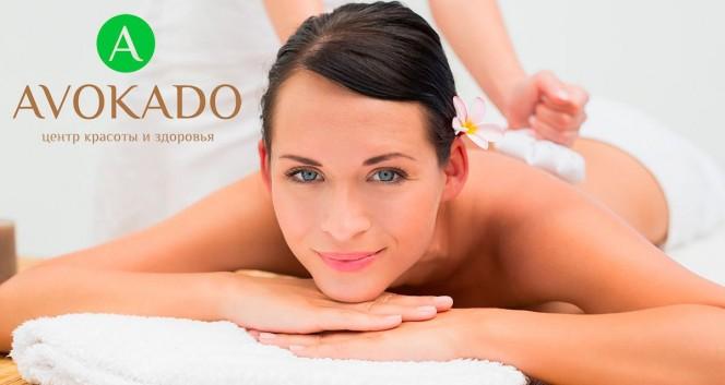 Скидки до 65% на массаж в салоне «Авокадо» в Салон красоты «Авокадо»