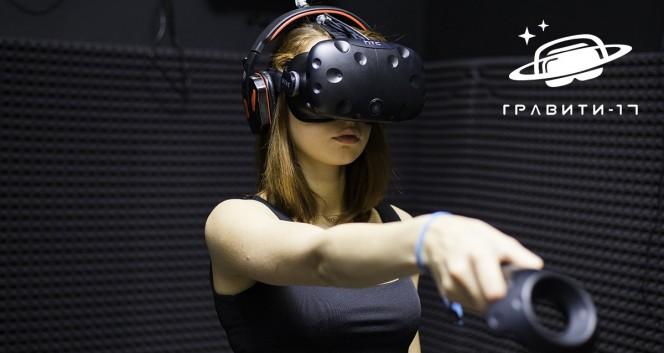 Скидки до 65% в клубе виртуальной реальности «Гравити-17» в Клуб виртуальной реальности «Гравити-17»