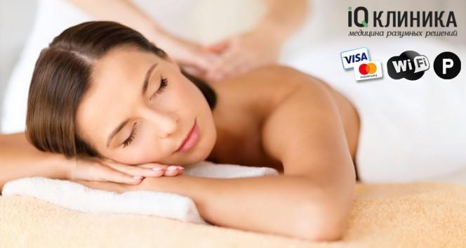 Скидки до 66% на ручной массаж в «iQ Клинике» в iQ Клиника. Центр лечения позвоночника и суставов