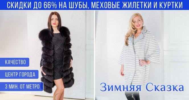 Скидки до 66% на шубы, меховые жилетки и пальто в меховом магазине «Зимняя Сказка» в Магазин шуб «Зимняя Сказка»