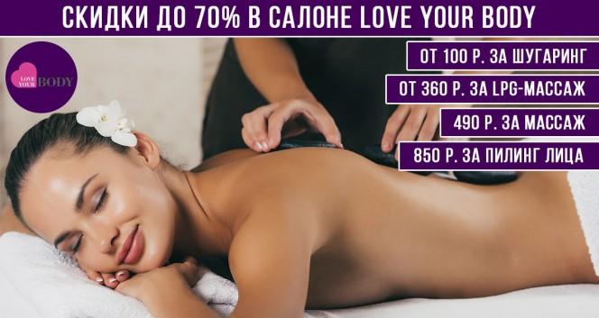 Скидки до 70% на массаж, косметологию, эпиляцию, SPA в Салон красоты Love Your Body