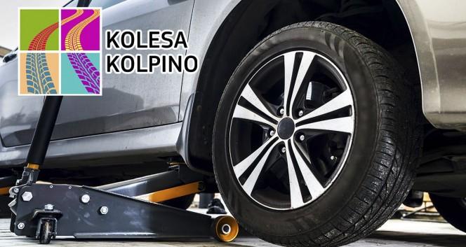 Скидки до 70% на шиномонтаж, шины и диски от шинного центра KOLESAKOLPINO в «Шинный центр KOLESAKOLPINO»