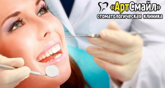 Скидки до 70% от стоматологии «АртСмайл» в Стоматология «АртСмайл»