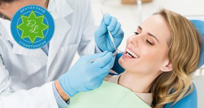 Скидки до 70% от стоматологии «Дентал Лэнд» в Стоматология «Дентал Лэнд»