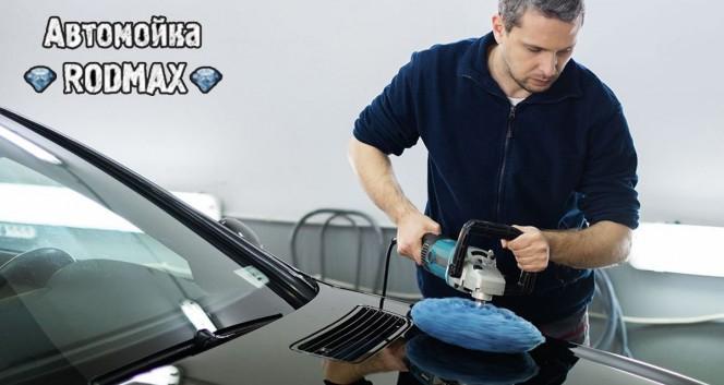 Скидки до 73% на полировку и химчистку авто в Автомойка и шиномонтаж RODMAX