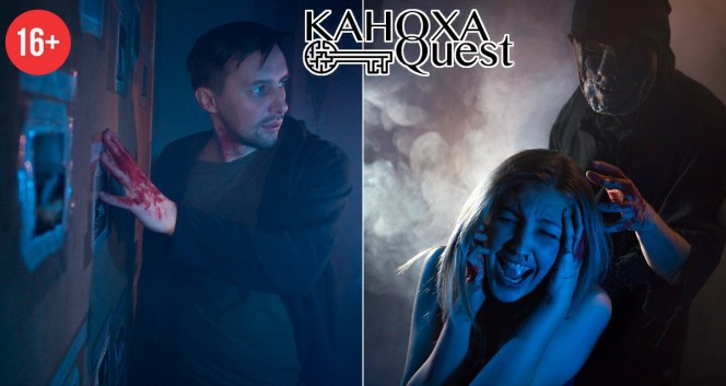 Скидки до 75% на 2 квеста с актером «Зов Кэти» и «Месть маньяка» в Квеструм ужасов «KAHOXA Quest»