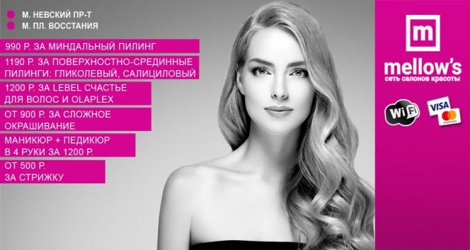 Скидки до 78% на услуги в сети салонов красоты Mellow's в Сеть салонов красоты Mellow's