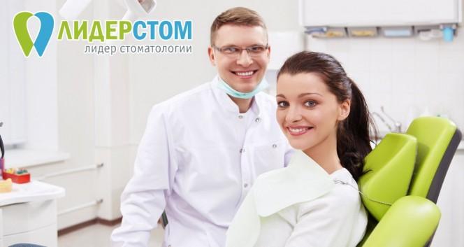 Скидки до 79% на услуги стоматологии «ЛидерСтом» в Стоматология «ЛидерСтом»