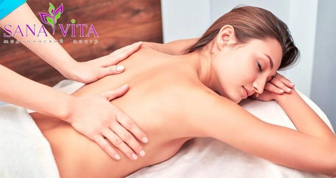 Скидки до 80% на массаж в медицинском центре Sanavita в Медицинский центр Sanavita