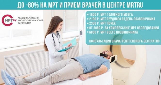 Скидки до 80% на МРТ и прием врачей в Медицинский центр MRTru
