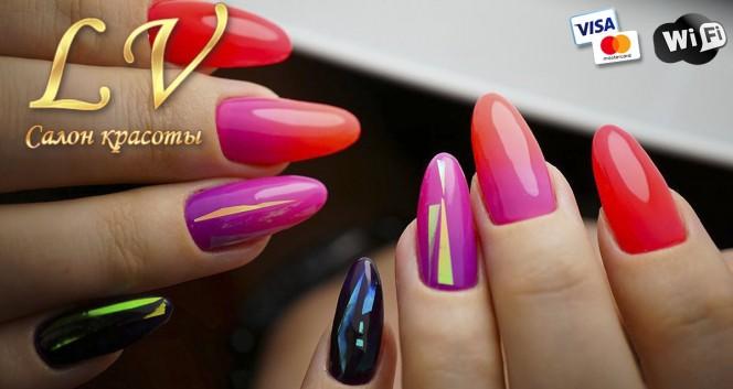 Скидки до 80% на ногтевой сервис в салоне LV в Салон красоты LV